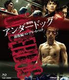 Underdog: Part 1 and 2 (Blu-ray) (Japan Version)