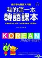 Wo De Di Yi Ben Han Yu Ke Ben( FuMP3)