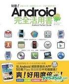 始動!Android 完全活用書
