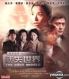 The Untold Story - The Lost World
