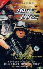 Jue Mi Ya Yun (DVD) (End) (China Version)