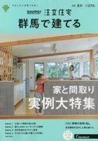 SUUMO Chumon Jutaku Gunma de Tateru 03279-09 2021