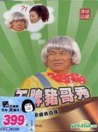 Zhu Ge Liang Wang Pai Zhu Ge Xiu (DVD) (Ep.1-12) (Taiwan Version)