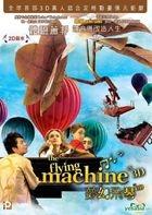The Flying Machine (2011) (VCD) (Hong Kong Version)