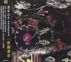 Rock Records 30th Anniversary Collection: CD 10