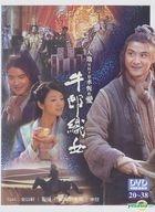 Niu Lang and Zhi Nu (DVD) (Part II) (End) (Taiwan Version)