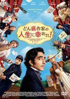 The Personal History Of David Copperfield (DVD) (Japan Version)