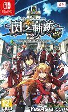 The Legend of Heroes: Sen no Kiseki 1: Kai Thors Military Academy 1204 (Asian Chinese / Japanese Version)