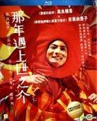 那年遇上世之介(2013) (Blu-ray) (香港版)