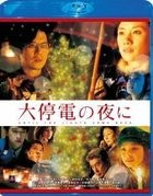 Until the Lights Come Back (Blu-ray) (Special Edition) (English Subtitled) (Japan Version)
