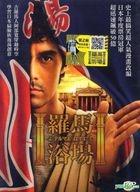 Thermae Romae (2012) (DVD) (Taiwan Version)