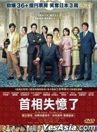 Hit Me Anyone One More Time (2019) (DVD) (English Subtitled) (Hong Kong Version)