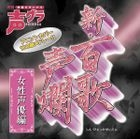 Shin Yakka Seiran - Josei Seiyuu Hen - (ALBUM+DVD)(First Press Limited Edition)(Japan Version)