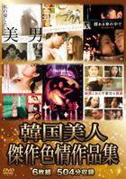 Kankoku Bijin Kessaku Shikijo Sakuhin Shu (DVD)(Japan Version)