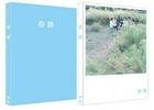 Kiseki (I Wish) (DVD) (First Press Limited Edition) (English Subtitled) (Japan Version)