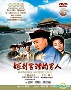 Forbidden Imperial Tales (DVD) (Taiwan Version)