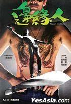 Man on the Brink (1981) (DVD) (Hong Kong Version)