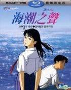 Ocean Waves (Blu-ray + DVD) (Limited Edition) (Taiwan Version)
