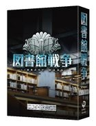 Library Wars (Blu-ray+3DVD) (Premium Box) (Japan Version)