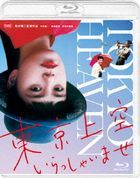 Tokyo Heaven (Blu-ray) (Japan Version)