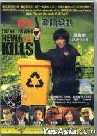 The Killer Who Never Kills (2011) (DVD) (Malaysia Version)