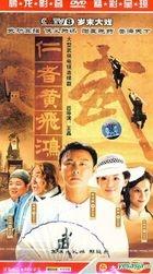 The Kung Fu Master Wong Fei Hung (H-DVD) (End) (China Version)