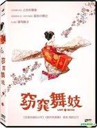 Lady Maiko (2014) (DVD) (Taiwan Version)