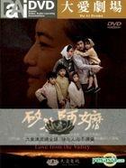 Da Ai Drama - Si Gu A Ma (DVD) (End) (Taiwan Version)