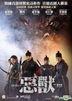 Monstrum (2018) (DVD) (Hong Kong Version)