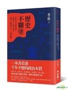 Li Shi Bu Hu Tu : Cong Tang Tai Zong Dao Huang Chao , Zhe Xie Ming Ren Hen You Shi ! Ta Men Xin Li Du Zhu Le Yi Ge A Piao