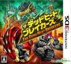 The Dead Heat Breakers (3DS) (Japan Version)