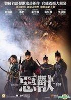 惡獸 (2018) (DVD) (香港版)