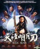 The Magic Blade (DVD) (End) (Malaysia Version)