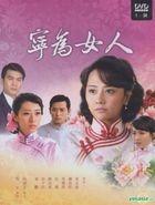 Zhu Wei Nu Ren (DVD) (End) (Taiwan Version)