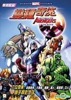 Ultimate Avengers The Movie (DVD) (Hong Kong Version)
