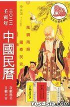 壬寅年中國民曆(二○二二)