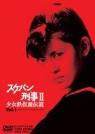 Sukeban Deka II Shojo Kamen Densetsu Vol. 1  (Japan Version)