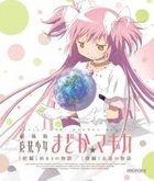Puella Magi Madoka Magica Movie First Part: Beginnings (Hajimari no Monogatari) / Last Part: Eternal (Eien no Monogatari) (Blu-ray) (Multi-Language Subtitles)(Japan Version)