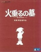 Tombstone of Fireflies (1988) (Blu-ray) (English Subtitled) (Region Free) (Japan Version)