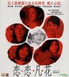 Flowers (VCD) (Hong Kong Version)