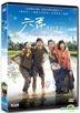 At Cafe 6 (2016) (DVD) (Hong Kong Version)