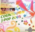 COUNTDOWN J-POP 2005 (CD+VCD) (Overseas Version)