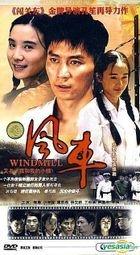 Windmill (DVD) (End) (China Version)