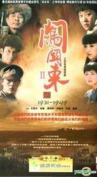 Chuang Guan Dong II (H-DVD) (End) (China Version)