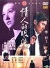 The Melody Of Love (DVD) (English Subtitled) (Taiwan Version)