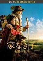 Remi Sans Famille (DVD)(Japan Version)