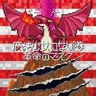 Kakumei no Mask (SINGLE+DVD) (First Press Limited Edition) (Japan Version)