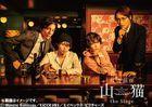 Kaitou Tantei Yamaneko the Stage (BLU-RAY)(Japan Version)