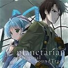 TV Anime planetarian Original SoundTrack (Japan Version)