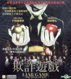Liar Game: The Final Stage (VCD) (Hong Kong Version)